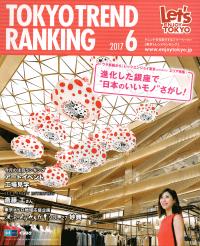 TOKYO TREND RANKING 2017 6