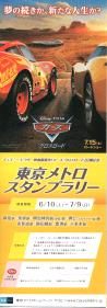 ディズニー/ピクサー映画最新作「カーズ/クロスロード」公開記念 東京メトロスタンプラリー