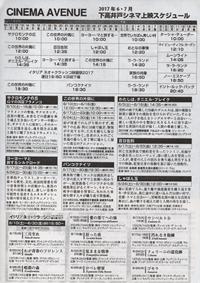CINEMA AVENUE 2017年6-7月 下高井戸シネマ上映スケジュール