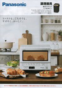 Panasonic 調理器具 総合カタログ 2017/春