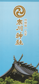 相模國一之宮 寒川神社