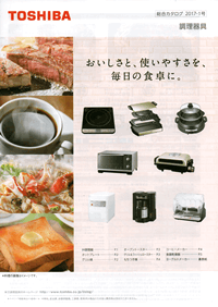 TOSHIBA 総合カタログ 2017-1号 調理器具
