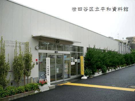 世田谷区立平和資料館