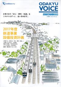 ODAKYU VOICE STATION 2017年度鉄道事業設備投資計画