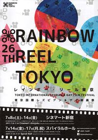 RAINBOW REEL TOKYO 26th