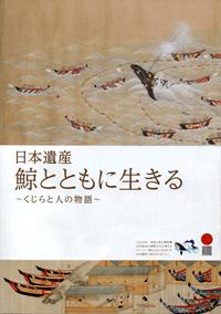 日本遺産 鯨とともに生きる ~くじらと人の物語~