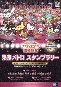 キャラクター大賞開催記念 東京メトロ スタンプラリー