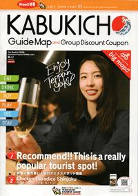 TOKYO GUIDE MAP KABUKICHO 06 vol.11 Jun.2017