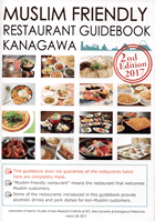 『MUSLIM FRIENDLY RESTAURANT GUIDEBOOK KANAGAWA 2nd Edition 2017』