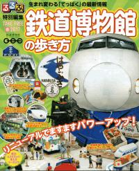 るるぶ特別編集 鉄道博物館の歩き方 春 2017