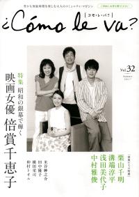 コモ・レ・バ? Summer 2017 Vol.32