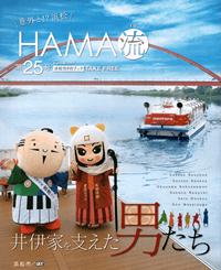 HAMA流 第25号 Summer 2017