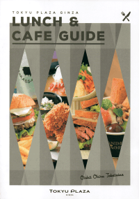 TOKYU PLAZA GINZA LUNCH & CAFE GUIDE