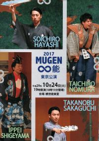 2017 MUGEN ∞能 東京公演
