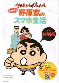 クレヨンしんちゃん 幸せを呼ぶ野原家のスマホ生活 Vol.特別号