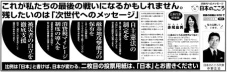 平成29年10月22日執行 衆議院(比例代表選出)議員選挙公報(東京都)(1)日本のこころ
