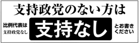 平成29年10月22日執行 衆議院(比例代表選出)議員選挙公報(東京都)(2)支持政党なし