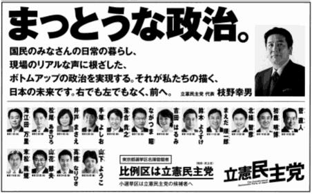 平成29年10月22日執行 衆議院(比例代表選出)議員選挙公報(東京都)(3)立憲民主党