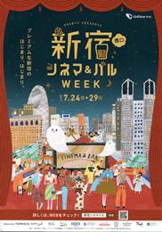新宿西口 シネマ&バル WEEK 2017 7.24(月)→29(土)