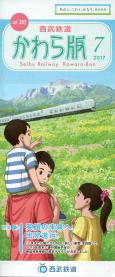 西武鉄道 かわら版 7 2017 vol.302