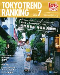 TOKYO TREND RANKING 2017 7