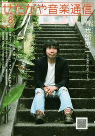 せたがや音楽通信 vol.8 2017.7-9