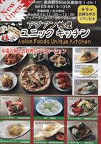 アジアン料理 ユニック キッチン