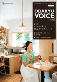 ODAKYU VOICE home vol.76 2017 8月号