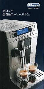 デロンギ全自動コーヒーマシン