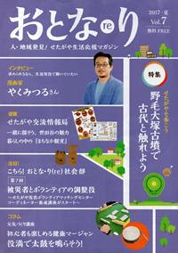 おとな・り(re) 2017・夏 Vol.7