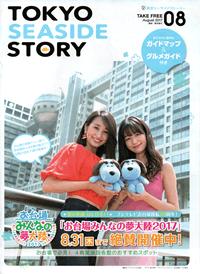 TOKYO SEASIDE STORY August 2017 08