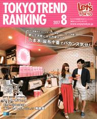 TOKYO TREND RANKING 2017 8