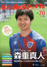 SmileSports vol.70 2017 June