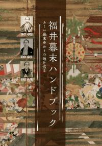 福井幕末ハンドブック ふくい幕末ゆかりの地を巡る
