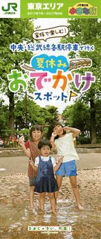 JR東日本 小さな旅 東京エリア 2017年7月→2017年8月 家族で楽しむ! 中央・総務線沿線各駅停車で行く 夏休みおでかけスポット