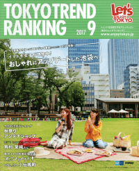 TOKYO TREND RANKING 2017 9