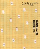 ことりっぷ co-Trip 東急線さんぽ 世田谷線エリア