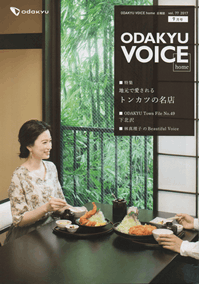 ODAKYU VOICE home vol.77 2017 9月号