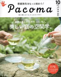 Pacoma 10 2017 第237号