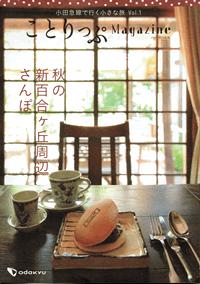 ことりっぷマガジン 特別編集 小田急線で行く小さな旅 Vol.1