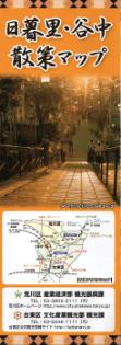 日暮里・谷中散策マップ