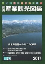 富山産業観光図鑑2017