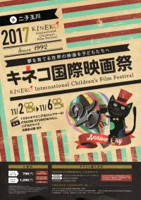 キネコ国際映画祭2017