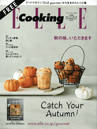 ELLE Cooking No.51 NOVEMBER 2017