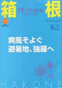 MisMo箱根 2017 Summer vol.142
