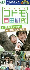 JR東日本 小さな旅 ぐんまエリア 2017.7→9