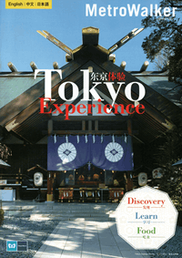 MetroWalker Tokyo Experience