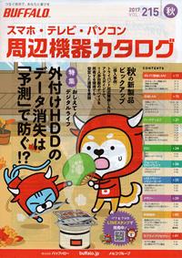BUFFALO スマホ・テレビ・パソコン 周辺機器カタログ 2017 VOL.215 秋