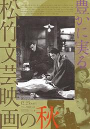 豊かに実る松竹文芸 映画の秋