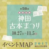 第58回 神田古本まつり イベントMAP 2017